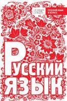 Русский язык Учебник 8 класс Баландина Мастер Клас