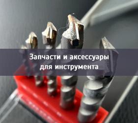 Запчастини та аксесуари для інструменту