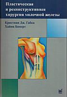 Габка К.Дж. Пластическая и реконструктивная хирургия молочной железы, фото 1