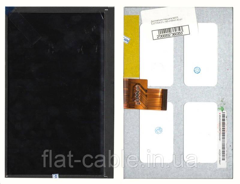 Дисплей для планшета №003 AT070TNA2 V.1/EJ070NA-01J 165 x105mm 40 pin