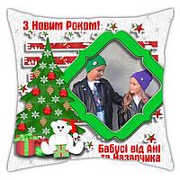 Мини-подушка с фото декоративная - З Новим Роком! (любые надписи)