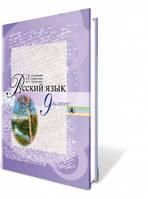 Русский язык 9 кл. Автори: Полякова Т. М.
