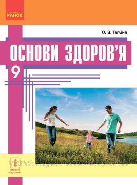 ОСНОВИ ЗДОРОВ`Я. ПІДРУЧНИК 9 клас (укр). НОВА ПРОГРАМА. Тагліна О.В.