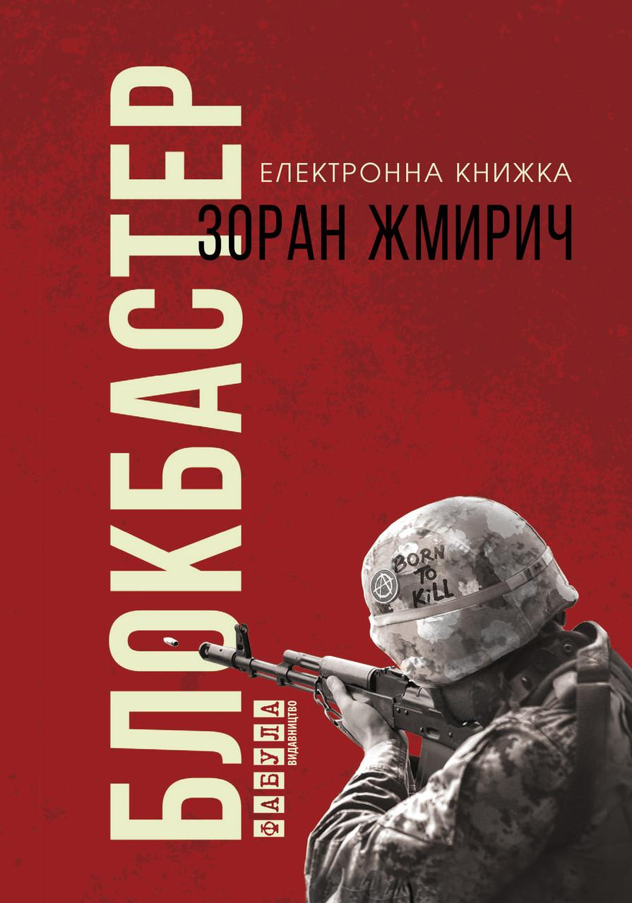 QR Book: Блокбастер. Зоран Жмирич.