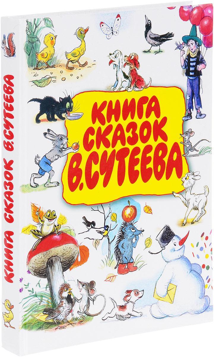 Книга сказок В. Сутеева.