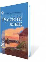 Русский язык 9 кл. (5-ый год обучения) Автори: Гудзик І. П.