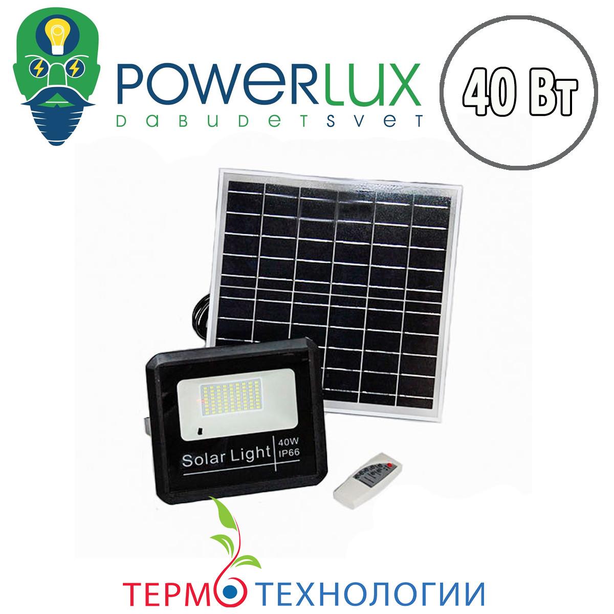 Светодиодный прожектор POWERLUX LED на солнечной панели 40W с пультом
