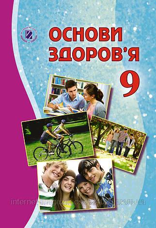 Основи здоров'я 9 клас. Підручник. Бойченко Т. Є., фото 2