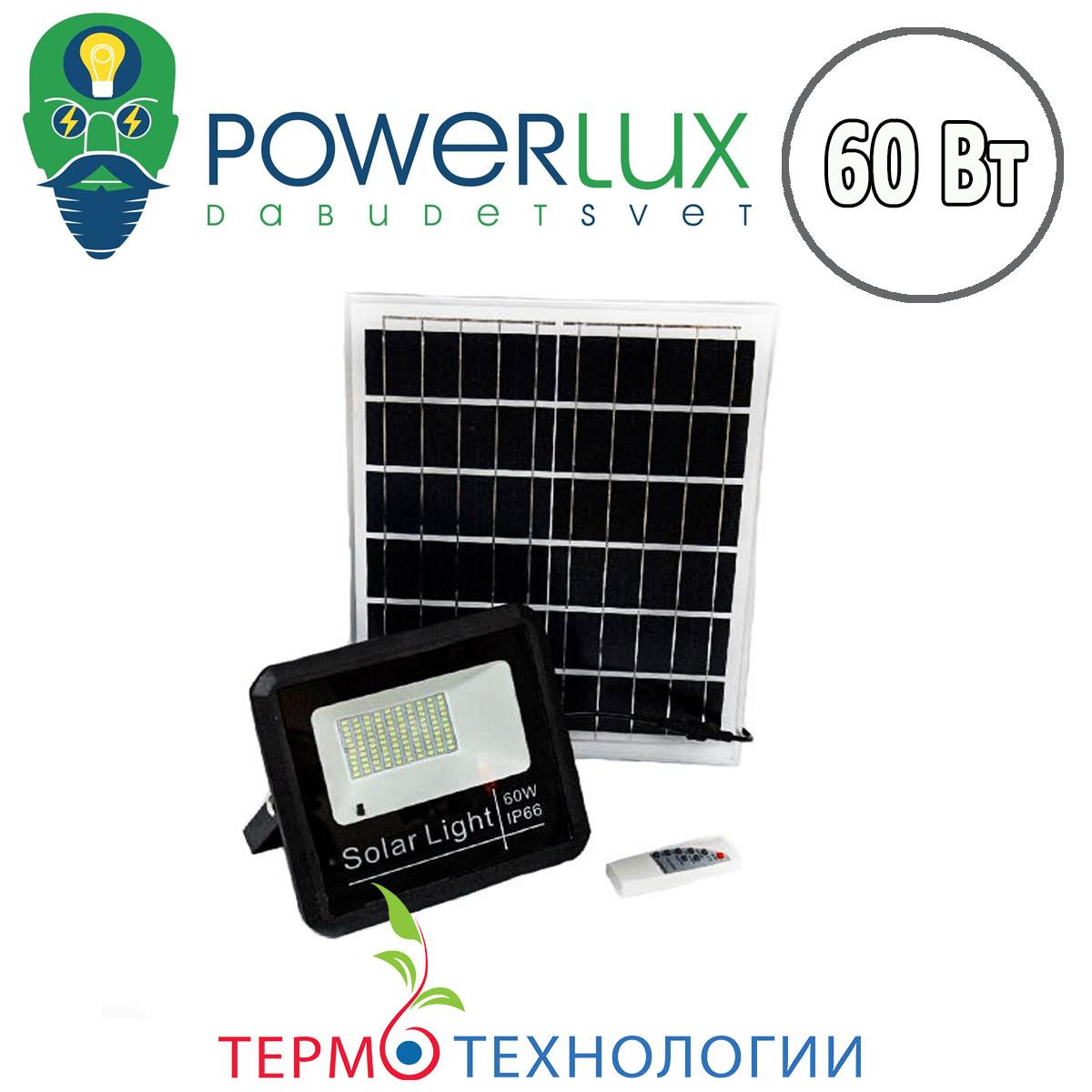 Светодиодный прожектор POWERLUX LED на солнечной панели 60W с пультом