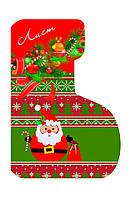 Вау! Праздничный Лист Діду Морозу 0210, 12х17 см, в развернутом виде 23х17 см