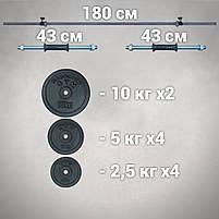 Штанга (1,8 м) + гантелі (43 см)  | 59 кг, фото 3