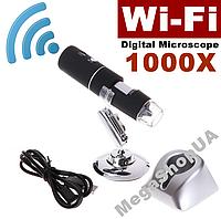 Микроскоп Wi-Fi цифровой электронный 1000Х FullHD для телефона смартфона планшета. Цифровий WiFi мікроскоп D58