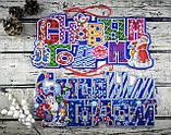 """Новогодняя подвеска """"С Новым Годом"""" на шнурке 5-355 100074, фото 2"""