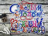 """Новогодняя подвеска """"С Новым Годом"""" на шнурке 5-355 100074, фото 3"""