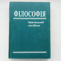 Філософія. Навчальний посібнник Надольний І.Ф. та ін.