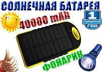 Мощный Power Bank Samsung  10000 mAh. Внешний аккумулятор, зарядное. Солнечная батарея. Гарантия, фото 1