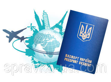 Загранпаспорт для ребенка в Харькове