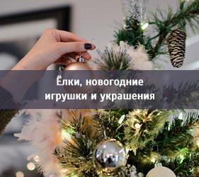 Ялинки, новорічні іграшки і прикраси