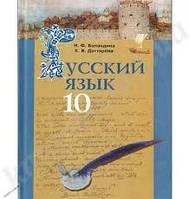 Учебник. Русский язык. 10 класс. Для общеобразовательных учебных заведений с украинским языком обучения. Урове