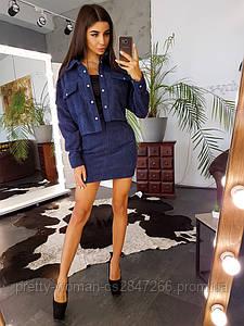 Синий вельветовый комплект из юбки и куртки на кнопках