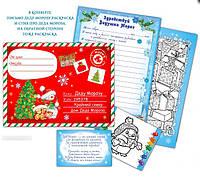 """1-001 Набор """"Письмо Деду Морозу"""" с раскрасками и Ярким конвертом, 16х22 см"""