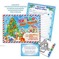 """1-008 Набор """"Письмо Деду Морозу"""" с раскрасками и Ярким конвертом, 16х22 см"""