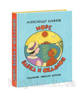 Книга для подростков Море, бабка и охламон