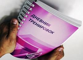 Изготовление дневников тренировок