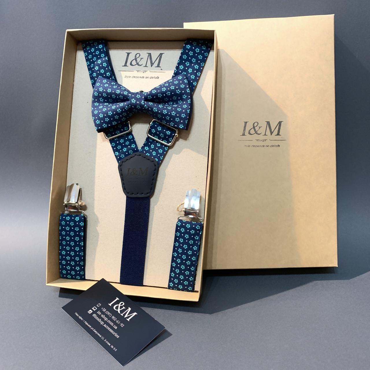 Набір I&M Craft краватка-метелик і підтяжки для штанів синій в бірюзові квіточки(030209)