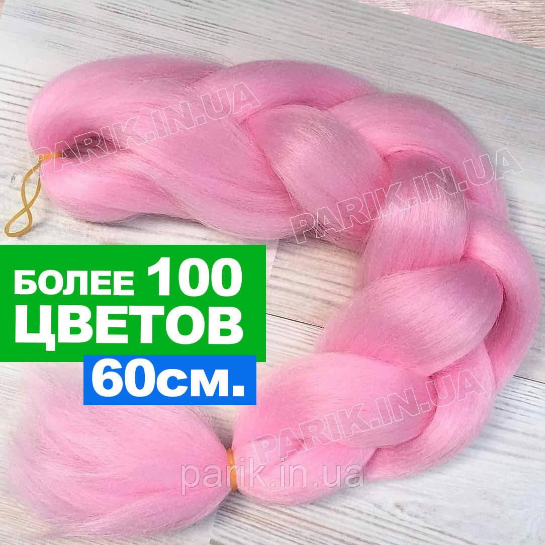 Канекалон цветной, нежно розовый 💗