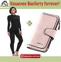 Женское термобелье Bioactiveмикрофлис + кошелек Baellerry forrever в подарок