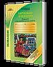 6 клас  Зошит для контрольних робіт із зарубіжної літератури. Компетентнісний підхід Ніколенко О. М., Юлдашев