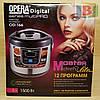Мультиварка Opera 12 программ 160 рецептов 6 л (1500W) + пароварка, фото 3