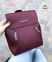 Женский рюкзак-сумка в стиле Michael Kors Бордо