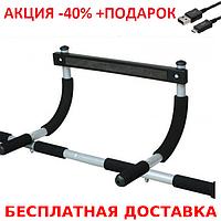 Турник Iron Gym в дверной проём, Тренажер для дома Айрон Жим, Турник дверной Original size + USB шнур