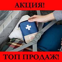 Органайзер-аптечка для путешествий Синяя!Хит цена