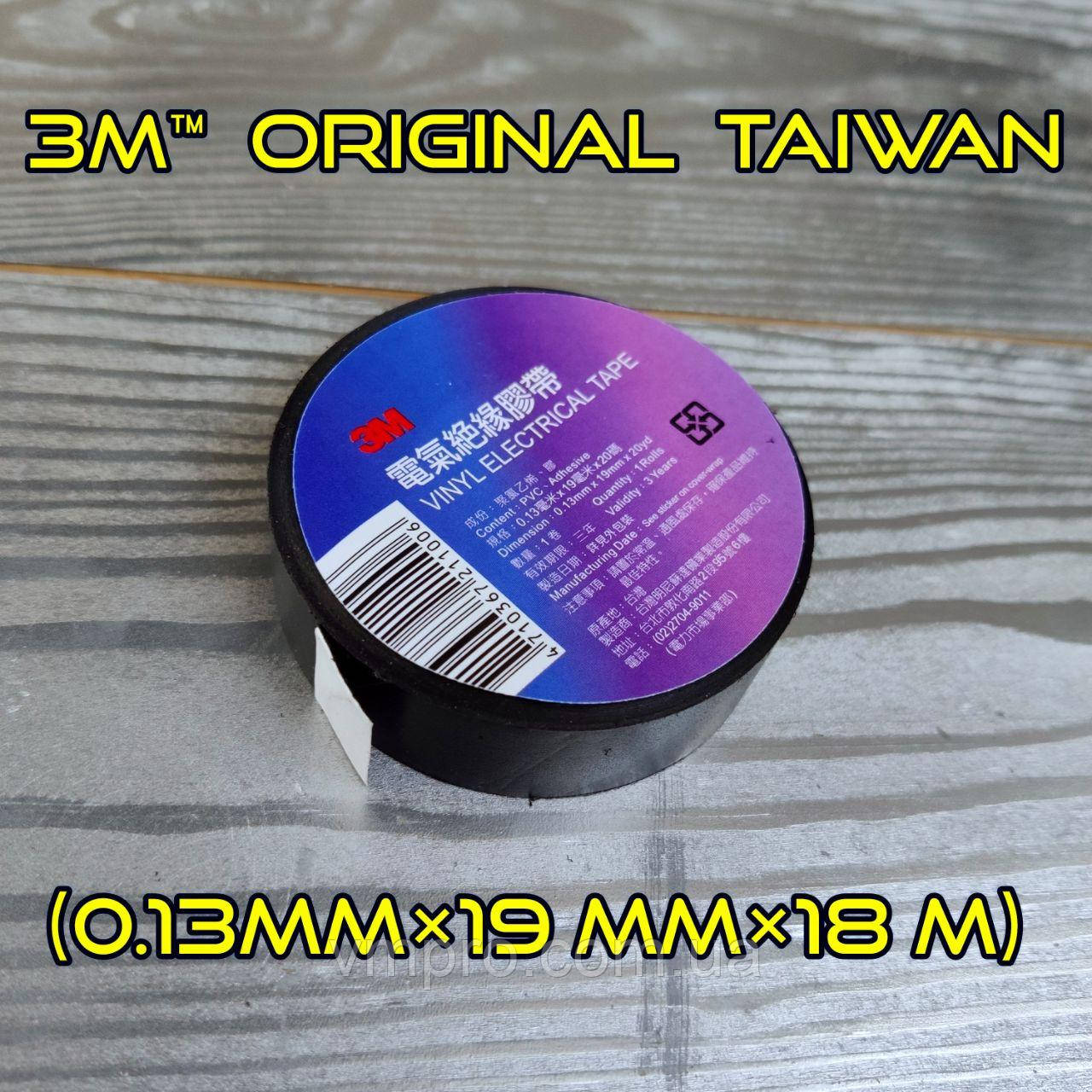 Ізоляційна стрічка ПВХ 3M 18m Original Tiwan, ізоляційна стрічка 3M вінілова