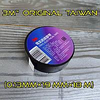 Изоляционная лента ПВХ 3M 18m Original Tiwan, изолента 3M виниловая