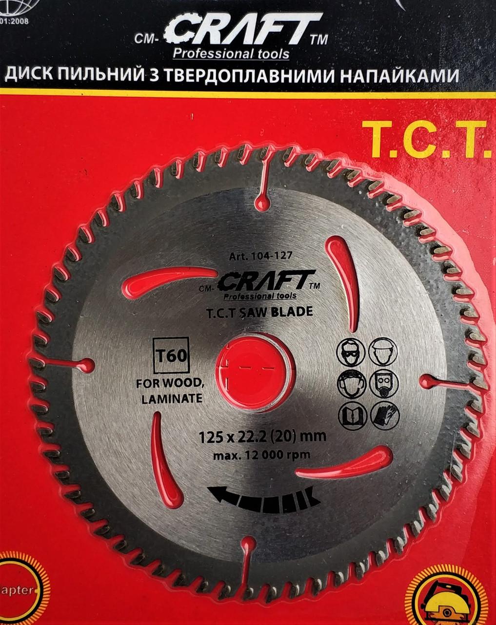 127 Диск пильний  CRAFT     Т.С.Т. 125*22.2мм* 60Т