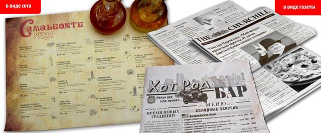 меню в виде сета, меню в виде газеты