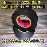Изоляционная лента ПВХ Yongle 30m Original Tiwan, изолента виниловая