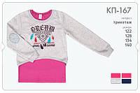Комплект футболка пайта Кп167 Бемби 128, 134см