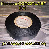 Изоляционная лента ПВХ Coroplast Original 33m Германия, изолента виниловая