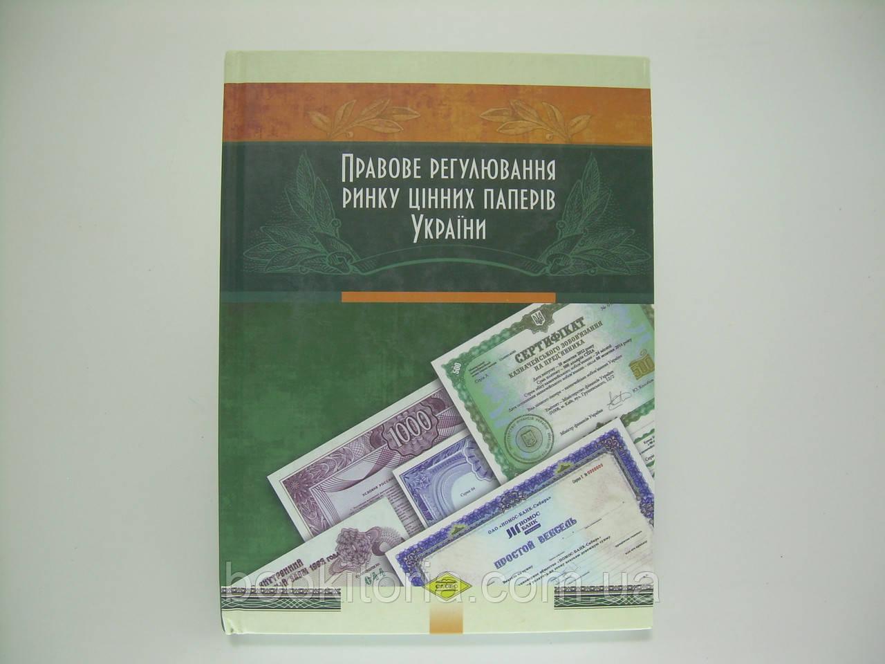 Правове регулювання ринку цінних паперів України (б/у).