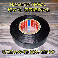 Изоляционная лента ПВХ Tesa Original Германия, изолента виниловая