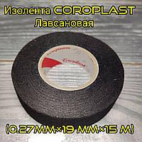 Лавсановая изоляционная лента Coroplast 15 m Original Германия, изолента тканевая