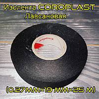 Лавсановая изоляционная лента Coroplast 25 m Original Германия, изолента тканевая