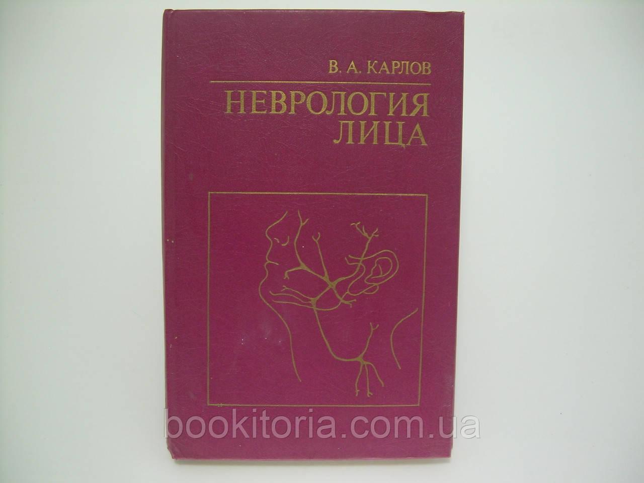 Карлов В.А. Неврология лица (б/у).
