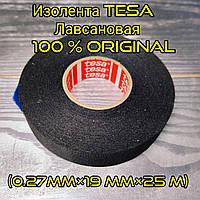 Лавсановая изоляционная лента Tesa 25 m Original Германия, изолента тканевая