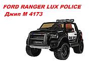 Детский электромобиль FORD RANGER LUX POLICE ( М 4173EBLR)